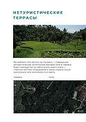 BALI Travel Inspirator (3).jpg