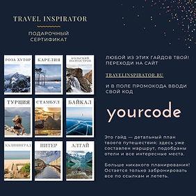 Inspirator Gift Card (7).jpg