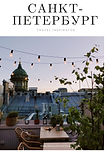 Санкт-Петербург Travel Inspirator.jpg