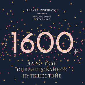 Inspirator Gift Card (3).jpg