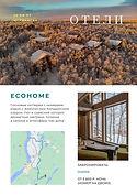ШАБЛОН_ Анна Черкасова, г. Мурманск  (6)