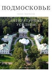 Усадьбы у дизайнера Travel Inspirator, С