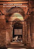 Travel Inspirator Стамбул (5).jpg