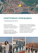 Travel Inspirator Венеция (5).jpg