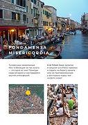 Travel Inspirator Венеция (7).jpg