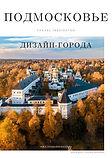 Travel Inspirator Дизайн-города Подмоско