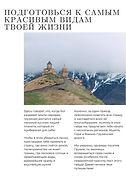 Грузия ВИКА Travel Inspirator (1).jpg
