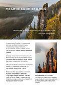 Пермский Край Урал Travel Inspirator (1)