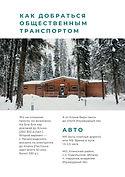 Travel Inspirator Подмосковье Зима (7).j