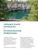 Travel Inspirator Карелия (4).jpg
