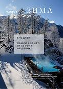Travel Inspirator Роза Хутор Зима (1).jp