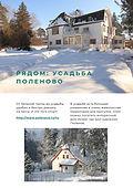 Travel Inspirator Подмосковье Зима (3).j
