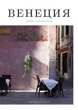 Travel Inspirator Венеция (2).jpg