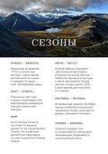 Пермский Край Урал Travel Inspirator (3)