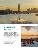 Санкт-Петербург Travel Inspirator (15).j