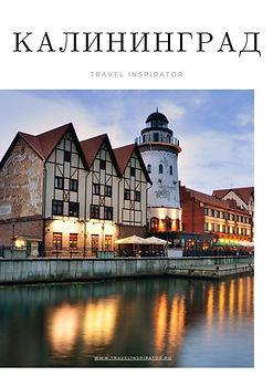 Travel Inspirator Калининград (1).jpg
