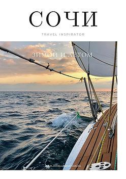 Travel Inspirator Сочи Зимой и Летом (16