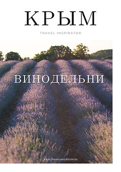 Крымские Винодельни Travel Inspirator (3