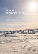 Travel Inspirator Алтай.jpg