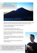 BALI Travel Inspirator (5).jpg