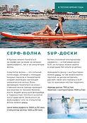 Travel Inspirator Сочи Зимой и Летом (10