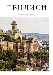 Тбилиси Travel Inspirator (2).jpg
