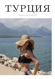 TURKEY Travel Inspirator.jpg
