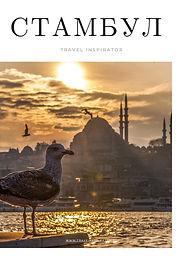 Travel Inspirator Стамбул.jpg