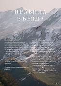Грузия ВИКА Travel Inspirator (2).jpg