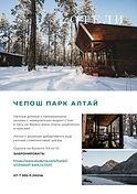 Travel Inspirator Алтай (1).jpg