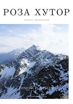 Travel Inspirator Роза Хутор Зима.jpg