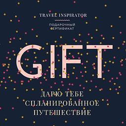 Inspirator Gift Card (6).jpg