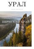 Пермский Край Урал Travel Inspirator (11