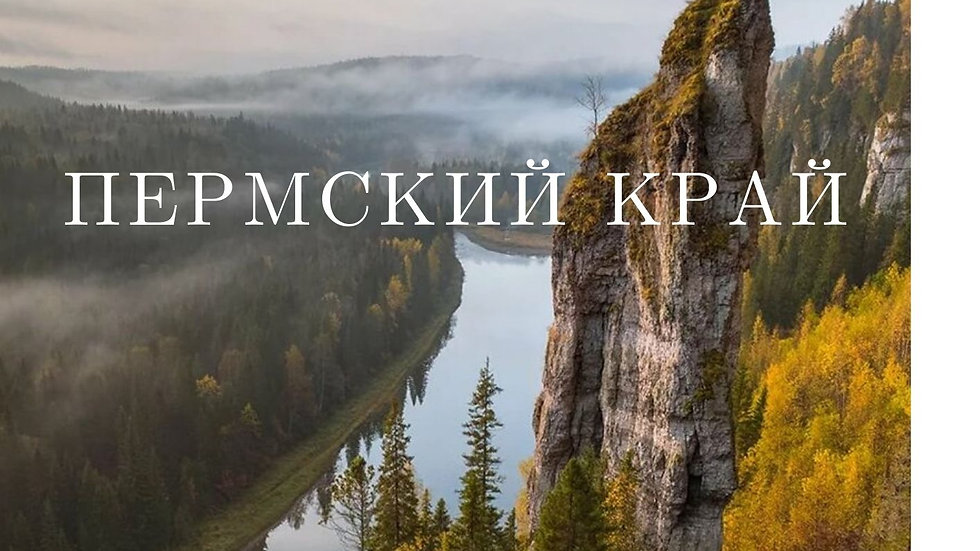 Пермский Край Урал