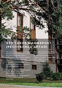 Travel Inspirator Алтай (6).jpg