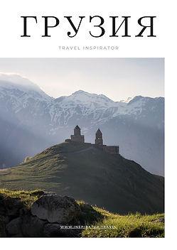 Грузия ВИКА Travel Inspirator.jpg