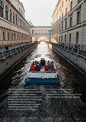 Санкт-Петербург Travel Inspirator (7).jp