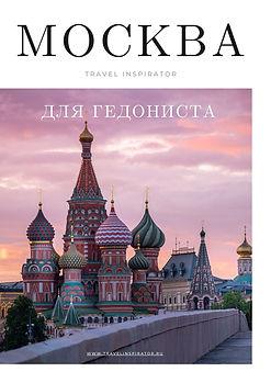 Travel Inspirator Москва (1).jpg