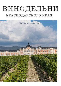 ШАБЛОН ГАЙДА Travel Inspirator. Николаев