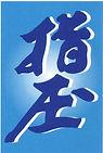 logo escuela europea de shiatsu