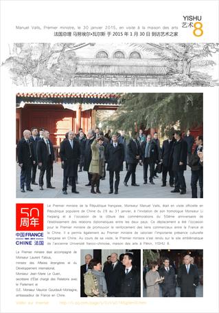 Visite du Premier ministre Manuel Valls à Yishu 8