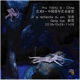 """""""A la recherche du son"""", exposition de GENG Xue, Lauréate 2016 du Prix Yishu 8 Chine"""
