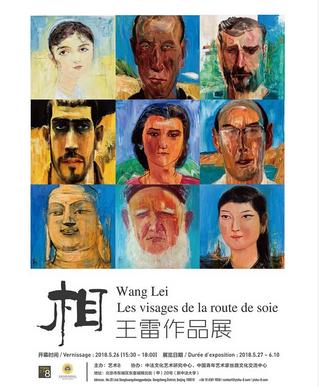 """""""Les Visages de la Route de la Soie"""", exposition de Wang Lei, à découvrir à partir du 26 M"""