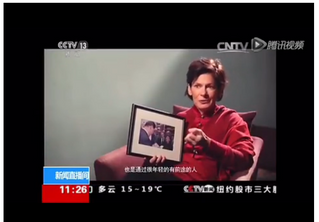 TV CHINE : Christine Cayol sur la 1ère chaine nationale chinoise le 31 Décembre 2015