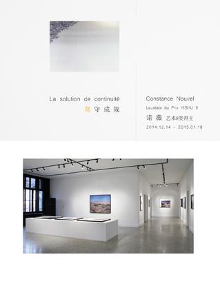 """""""La solution de continuité"""", exposition de Constance Nouvel, Lauréate 2014 du Prix Yishu 8 France"""
