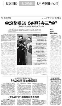 Le Journal du soir de Pékin-28 novembre 2020