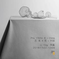 Li Ying, Lauréate 2014