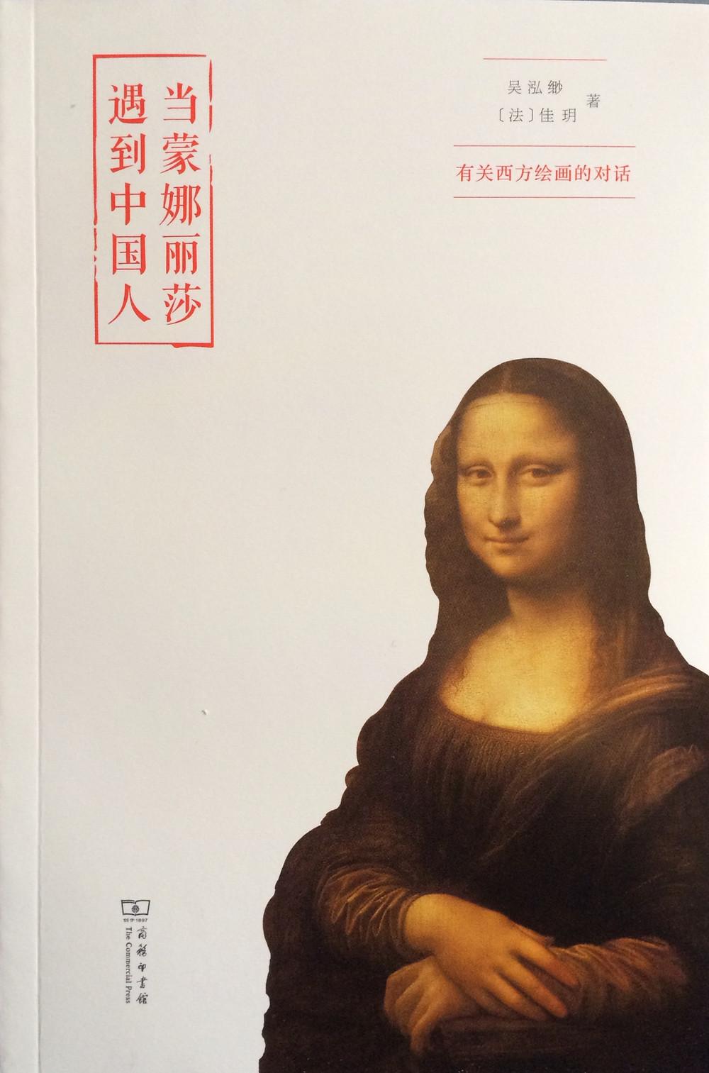 Couverture A quoi pensent les Chinois - version cn.JPG
