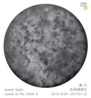 Dimanche 4 Décembre - Vernissage de l'exposition de Quentin Spohn, Lauréat 2016 du Prix Yishu 8