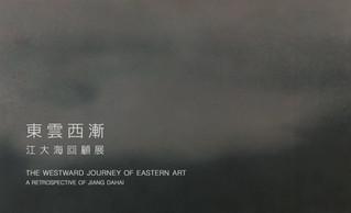 """The westward journey of eastern art"" : retrospective de Jiang Dahai à Taipei"